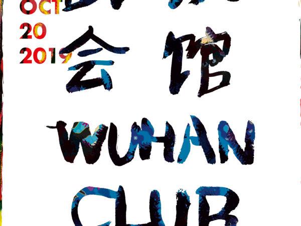 Juchuan Li: Wuhan Club